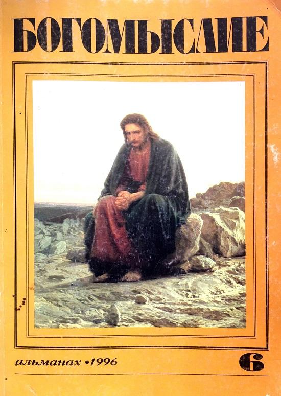 Показать № 6 (1996): БОГОМЫСЛИЕ: литературно-богословский альманах