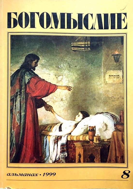Показать № 8 (1999): БОГОМЫСЛИЕ: литературно-богословский альманах