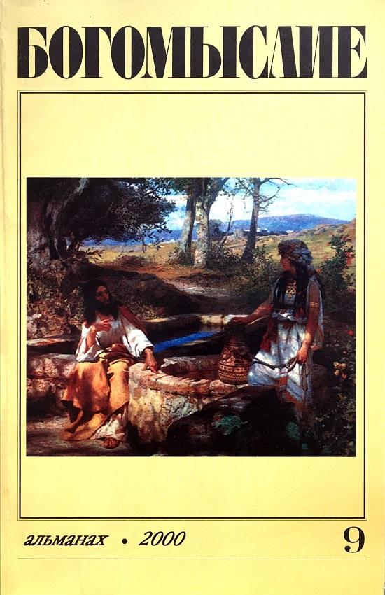 Показать № 9 (2000): БОГОМЫСЛИЕ: литературно-богословский альманах