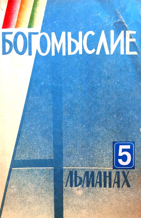 Показать № 5 (1995): БОГОМЫСЛИЕ: литературно-богословский альманах