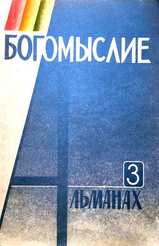 Показать № 3 (1992): БОГОМЫСЛИЕ: литературно-богословский альманах