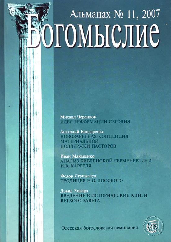 Показать № 11 (2007): БОГОМЫСЛИЕ: литературно-богословский альманах