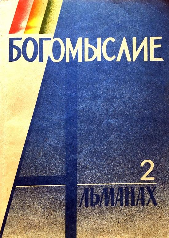 Показать № 2 (1991): БОГОМЫСЛИЕ: литературно-богословский альманах