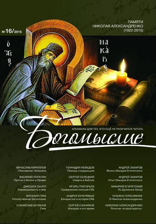 Показать № 16 (2015): БОГОМЫСЛИЕ: литературно-богословский альманах
