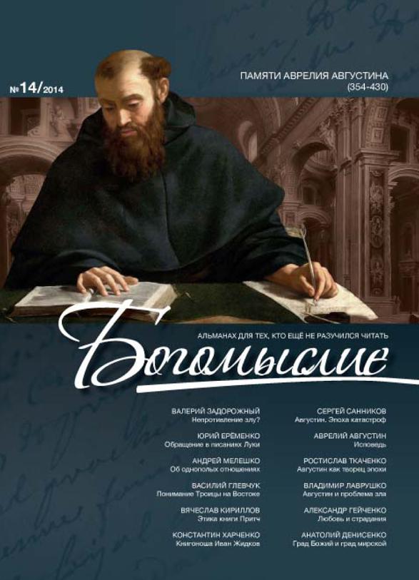 Показать № 14 (2014): БОГОМЫСЛИЕ: литературно-богословский альманах
