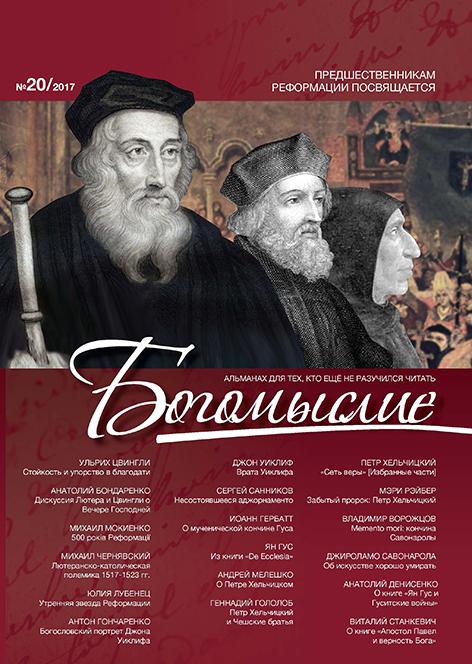 Показать № 20 (2017): БОГОМЫСЛИЕ: литературно-богословский альманах