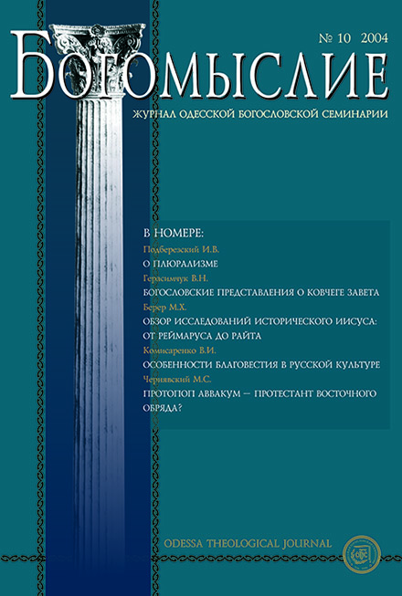 Показать № 10 (2004): БОГОМЫСЛИЕ: литературно-богословский альманах