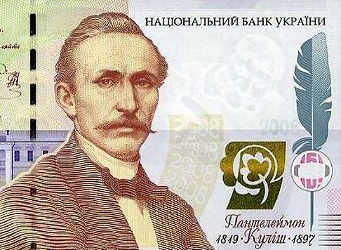 Пантелеймон Кулiш 1819-1897
